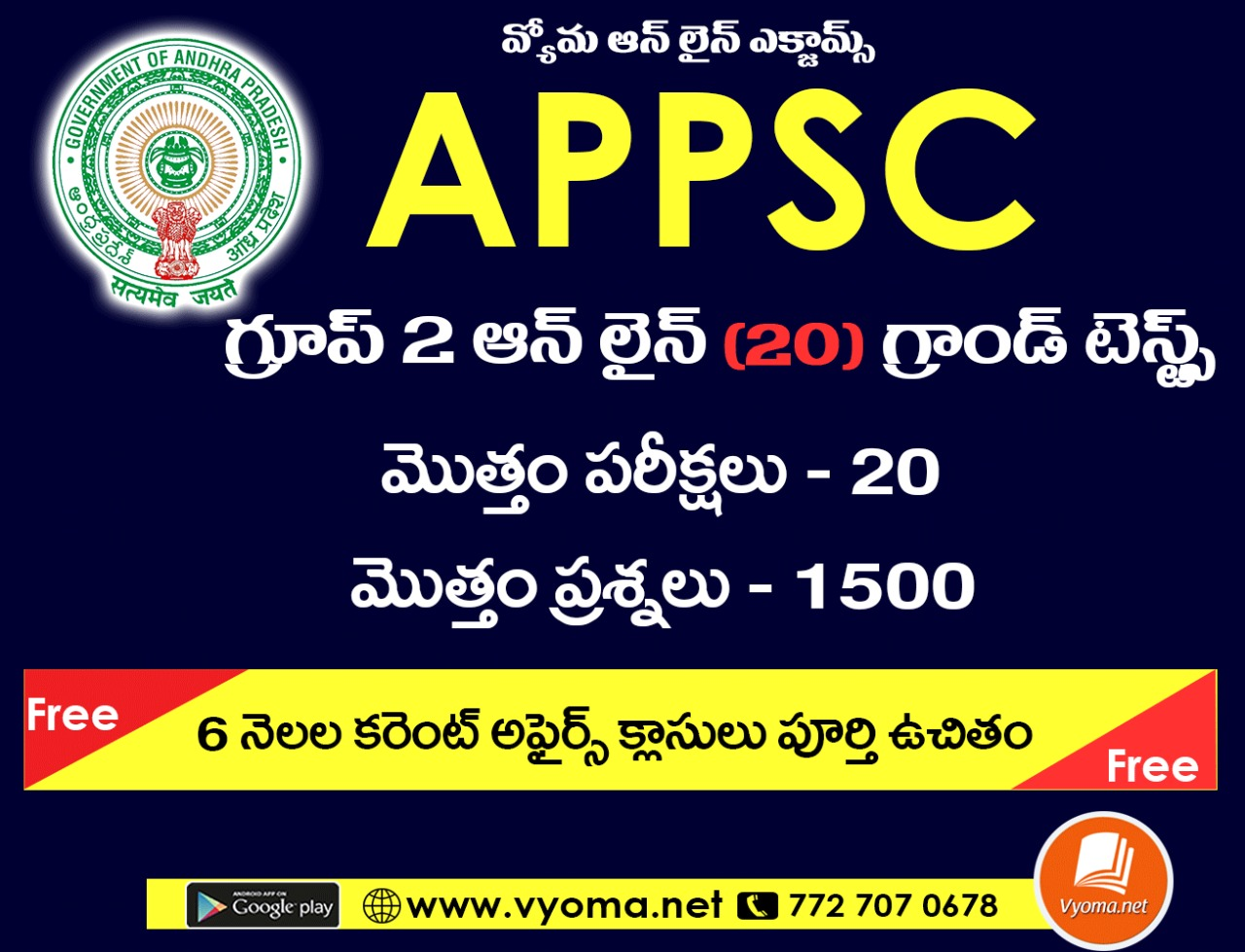 APPSC Group2 20 Grand Test 2021 Grand Tests with explanation