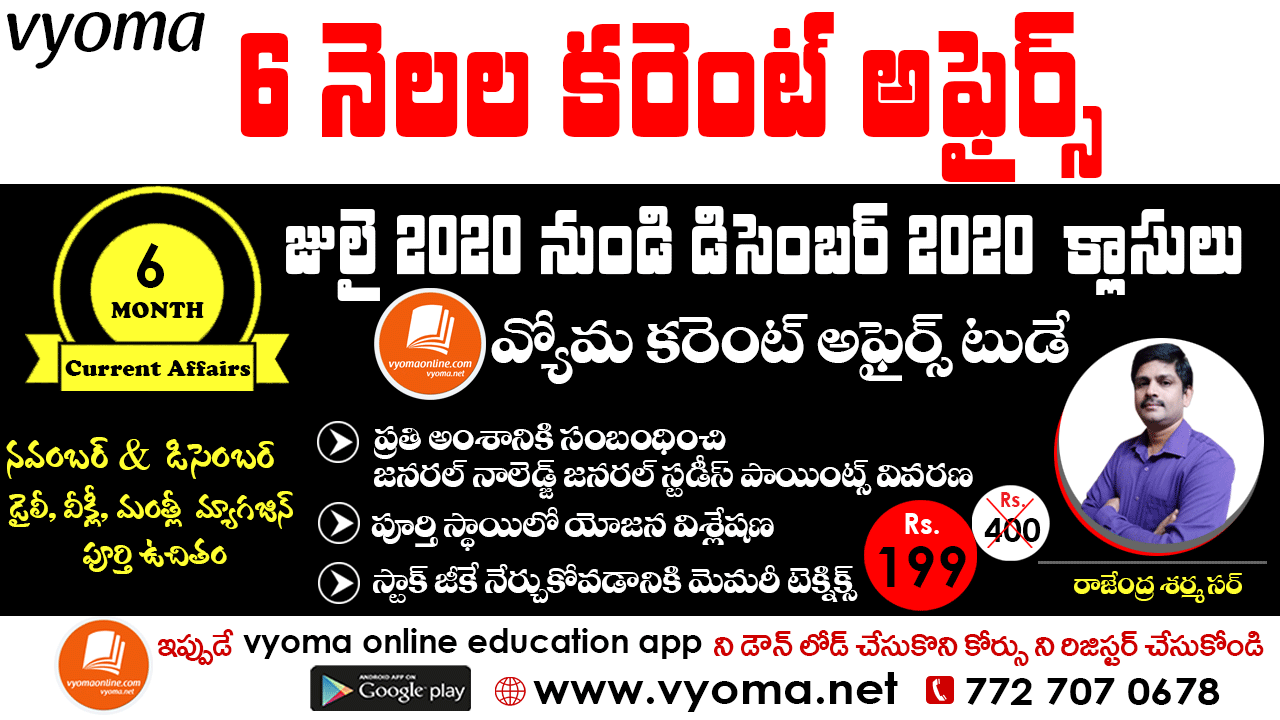 Vyoma 6 Months Daily Current Affairs Classes 2020-21